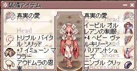 RO「スキン作りに挑戦」A_girly風