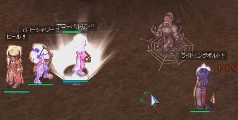 RO「蜘蛛糸に火矢はご法度」