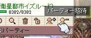 RO「A_girlyLike更新しました。パッチ対応+α」スキン