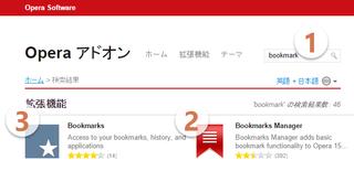 ブラウザ「Opera25.0にfirefox等からブックマークインポート」