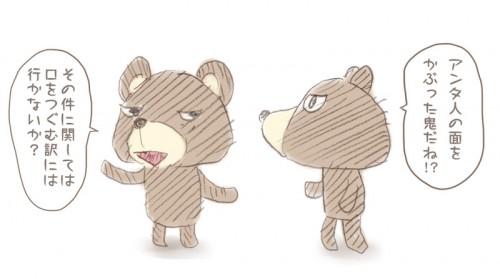 ダブルクマ