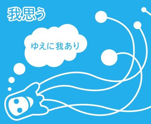 クラゲは思う、故にクラゲがいる。ツイッター風 日本語
