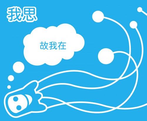 クラゲは思う、故にクラゲがいる。ツイッター風 中国語