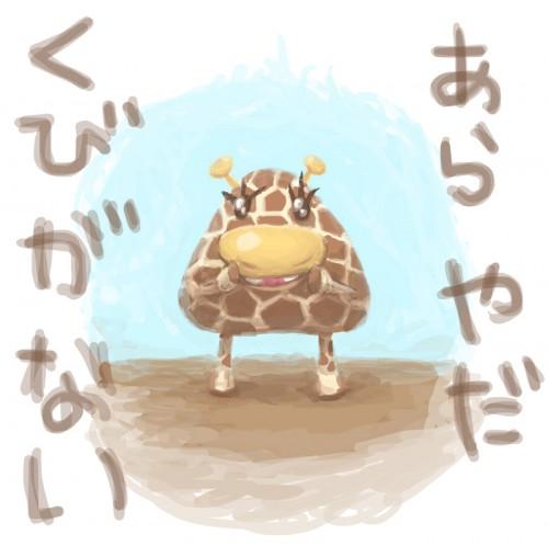 triangle giraffe